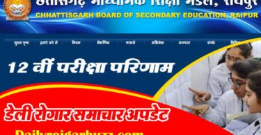 CGBSE 12th Result 2019