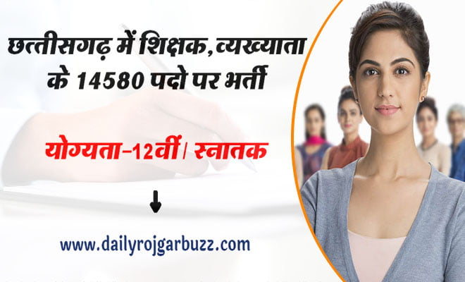 Chhattisgarh Sikshak Job Online From