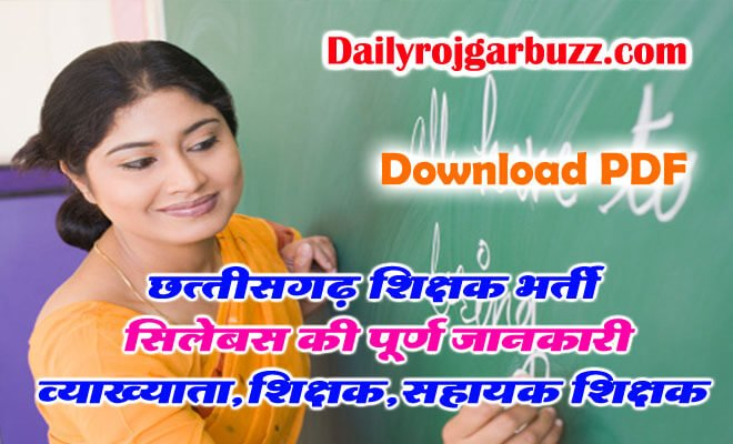 Chhattisgarh Teacher Vacancy Syllabus