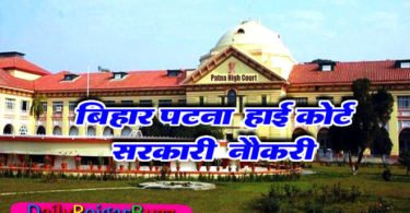 Bihar High Court Recruitment