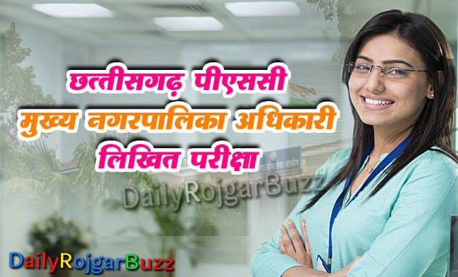 CG PSC CMO Exam Time Table