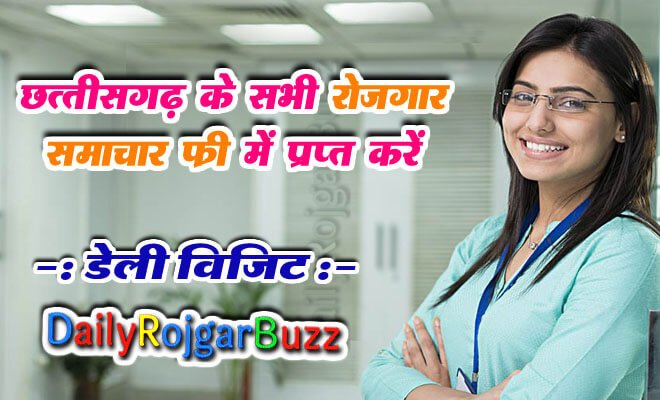 CSIR Bilaspur CG Recruitment