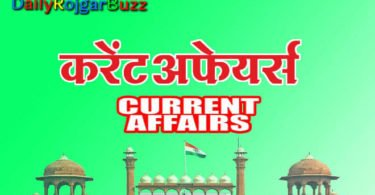 Current Affairs Today 16 April