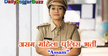 Assam Mahila Police Recruitment