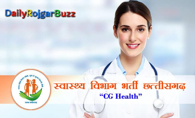 Chhattisgarh Health Department Jobs