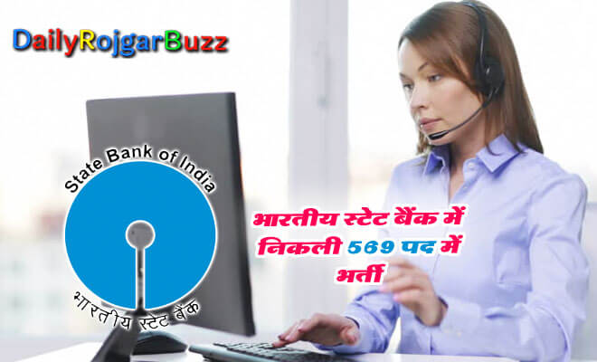 SBI SCO Recruitment