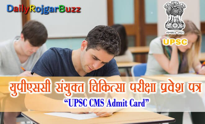UPSC CMS Admit Card Download