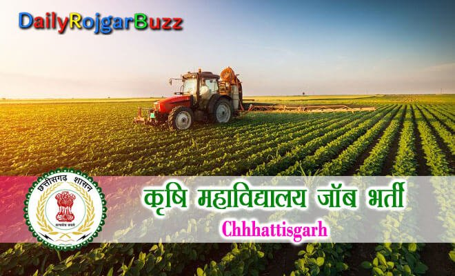 Agriculture College Recruitment