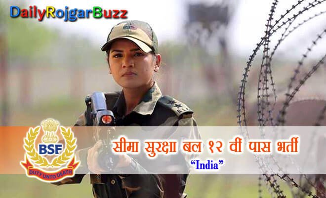 BSF 12th Pass Vacancy