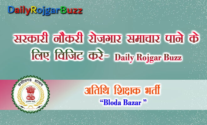 Baloda Bazar DEO Recruitment