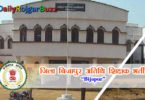 Bijapur DEO Recruitment