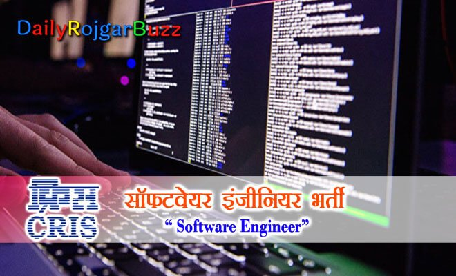 CRIS Software Engineer Recruitment