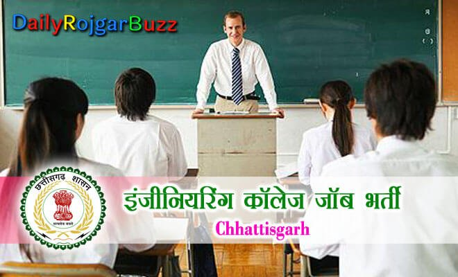 Engineering College Lakhanpur Recruitment