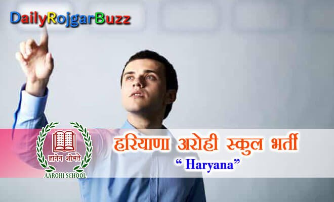 Haryana-Aarohi--Online-Form Online Job Form In Himachal on data entry, stay home, work home, searching for, philippines home-based, to apply,