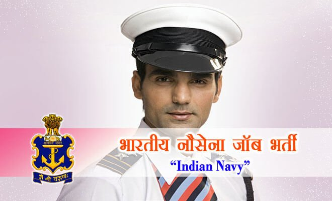 Join Indian Navy MR