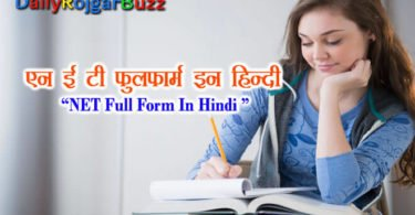 NET Full Form in Hindi