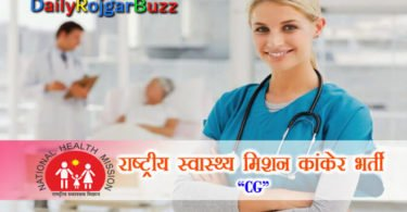NHM Kanker Recruitment