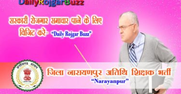 Narayanpur DEO Recruitment