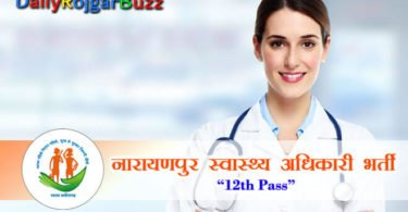 Narayanpur Health Officer Bharti