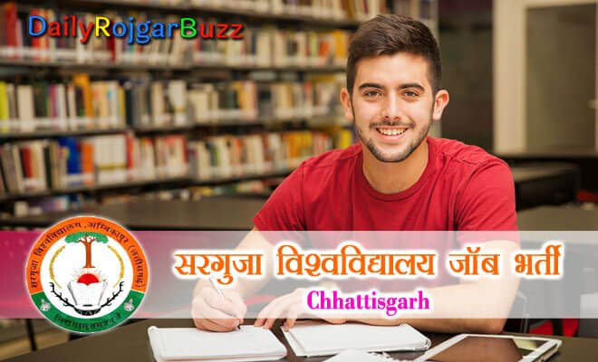 Sarguja University Recruitment