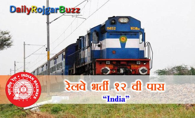 Western Railway Bharti 12th Pass