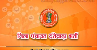 Zila Panchayat Dantewada Recruitment