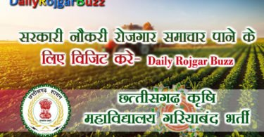 Agriculture College Gariaband Bharti