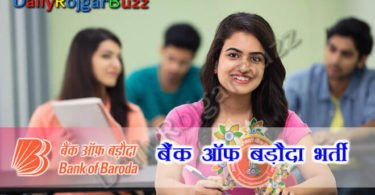Bank of Baroda IT Professional Online Form