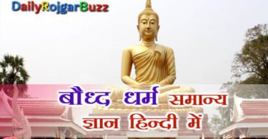 Bauddh Dharm General Knowledge In Hindi