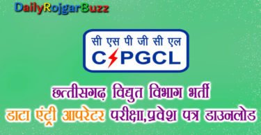 CG CSEB Data Entry Operator Admit Card
