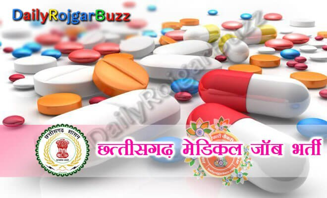 CGMSC Drug Data Entry Operator Recruitment