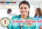 Chhattisgarh District Hospital Jagdalpur Recruitment