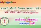 Chhattisgarh NHM Bilaspur Recruitment
