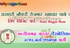 Chhattisgarh NHM Jagdalur Recruitment