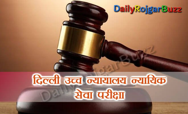 Delhi High Court Judicial Service Exam