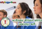 Govt Medical College Jagdalpur Bharti