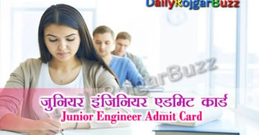 HSSC Junior Engineer Admit Card
