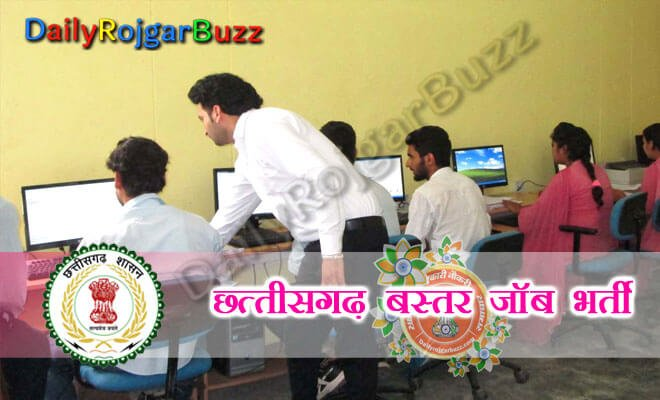 ITI Bastar Job Recruitment