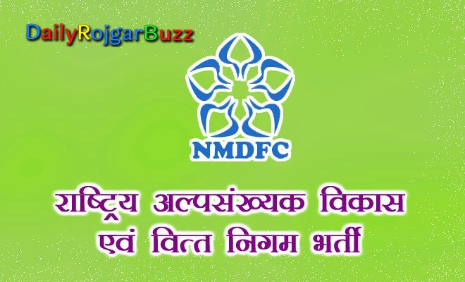 NMDFC Recruitment