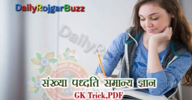 Number System In Hindi Trick PDF Download