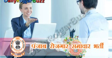 Punjab State Job Recruitment