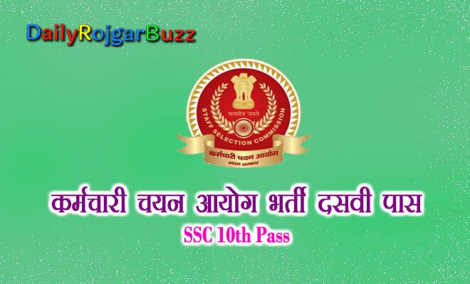 SSC Bharti Assistant Commandant