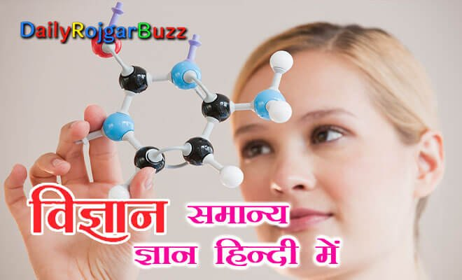 Science General Knowledge In Hindi