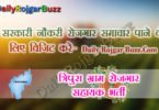 Tripura Gram Rozgar Sahayak Recruitment