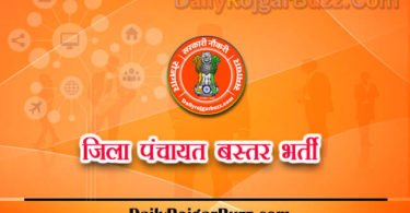 Zila Panchayat Bastar Recruitment