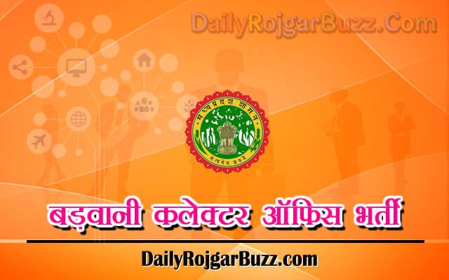 Barwani Collector Office Recruitment