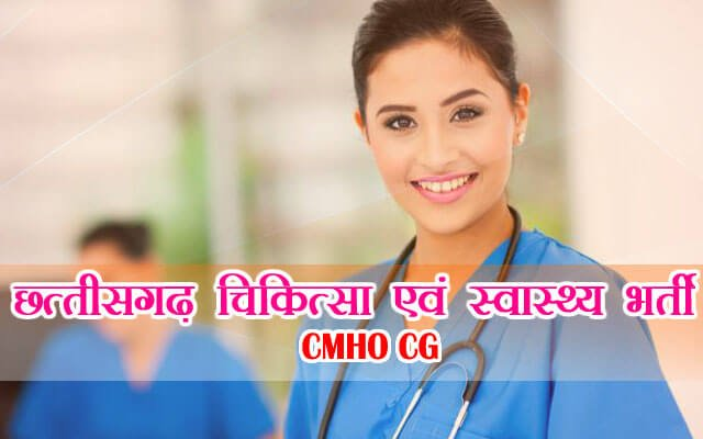 CMHO Dhamtari Recruitment