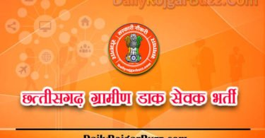 Chhattisgarh GDS Recruitment
