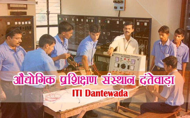 ITI Dantewada Recruitment