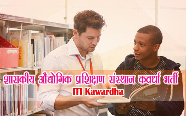 ITI Kawardha Recruitment
